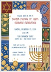 chanukah invitations