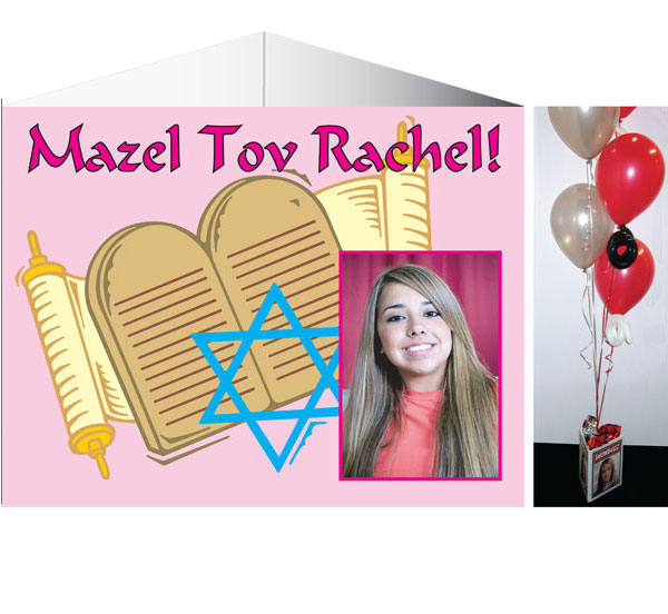Bat Mitzvah Centerpiece